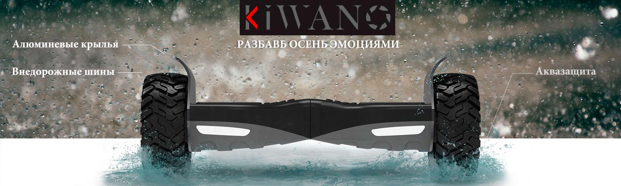 ГИРОСКУТЕР KIWANO