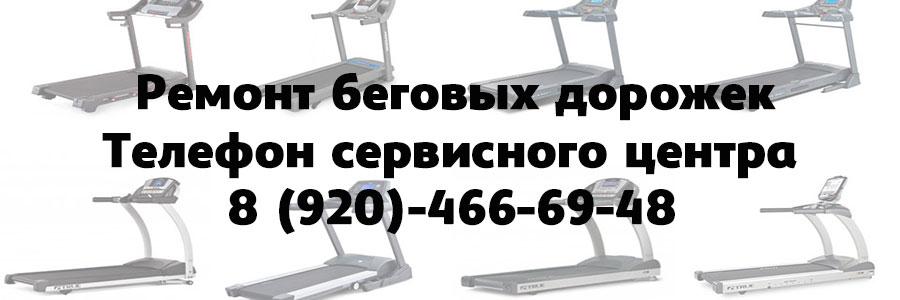 Ремонт беговых дорожек в Воронеже