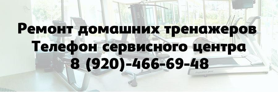 Ремонт домашних тренажеров в Воронеже