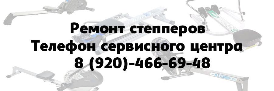 Ремонт гребных тренажеров в Воронеже