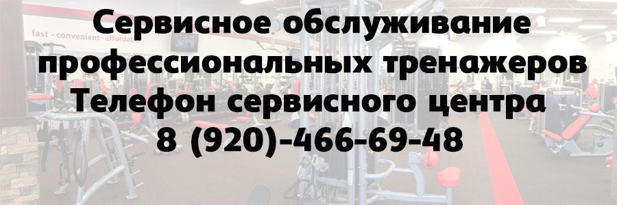 Сервисное обслуживание профессиональных тренажеров в Воронеже