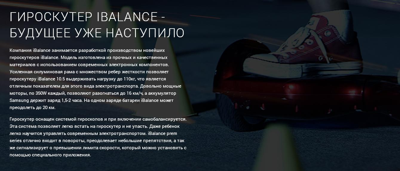 Описание гироскутера IBALANCE 10.5 PREM APP