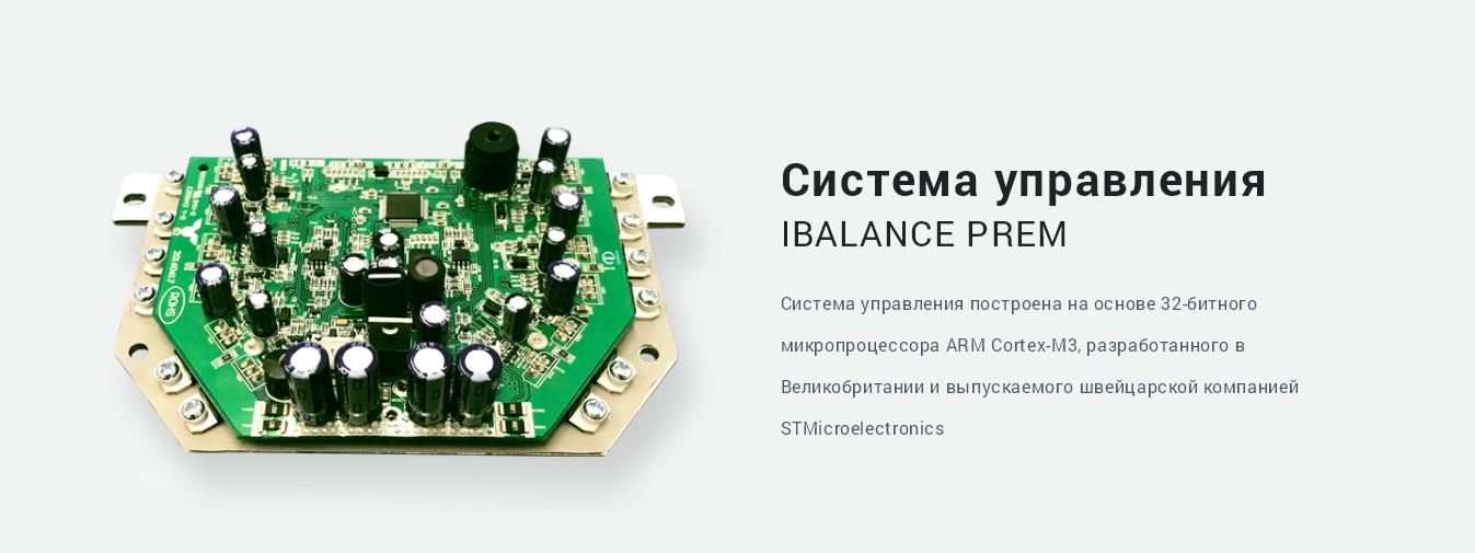 Платы управления гироскутера IBALANCE 10.5 PREM APP